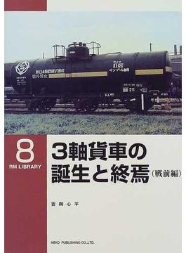 3軸貨車の誕生と終焉 戦前編