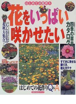 花をいっぱい咲かせたい 四季の草花カタログと楽しみ方のコツ