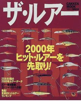ザ・ルアー 2000年ヒット・ルアーを先取り!(学研MOOK)