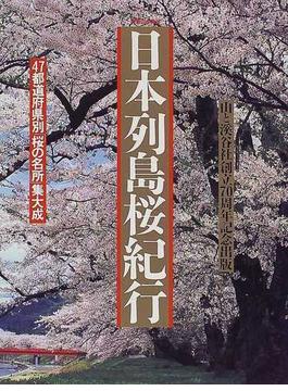 日本列島桜紀行 永久保存版