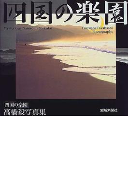 四国の楽園 高橋毅写真集