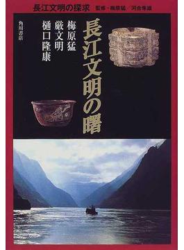 長江文明の曙