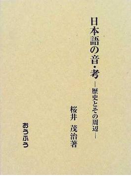 日本語の音・考 歴史とその周辺