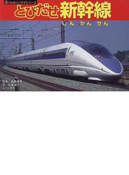 とびだせ新幹線
