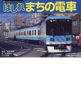 はしれまちの電車