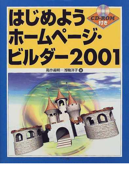 はじめようホームページ・ビルダー2001