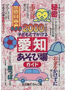 子どもとでかける愛知あそび場ガイド 2000