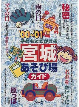 子どもとでかける宮城あそび場ガイド '00〜'01