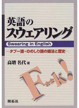 英語のスウェアリング タブー語・ののしり語の語法と歴史