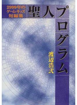 聖人プログラム 2999年のゲーム・キッズ短編集(ファミ通Books)