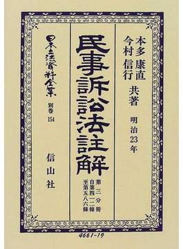 日本立法資料全集 別巻154 民事訴訟法〈明治23年〉註解 第3分冊 自第412条至第586条