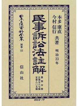 日本立法資料全集 別巻155 民事訴訟法〈明治23年〉註解 第4分冊 自第587条至第805条