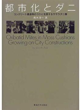 都市化とダニ コンクリート建造物のコケに生息するササラダニ類