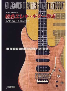 総合エレキ・ギター教本 すべてがわかる!! 入門からハイ・テクニックまで