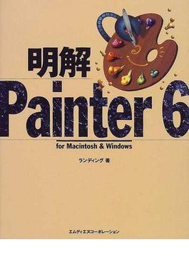 明解Painter 6 For Macintosh & Windows