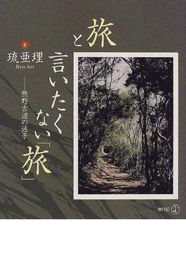 旅と言いたくない「旅」 熊野古道の迷子