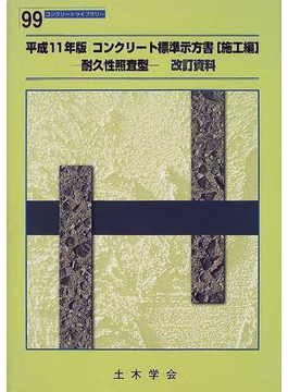 コンクリート標準示方書 平成11年版施工編 耐久性照査型