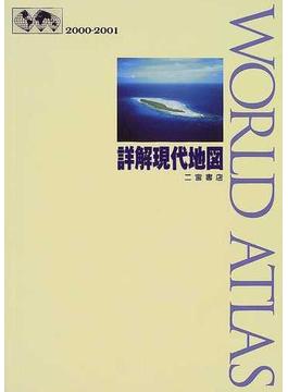 詳解現代地図 2000-2001