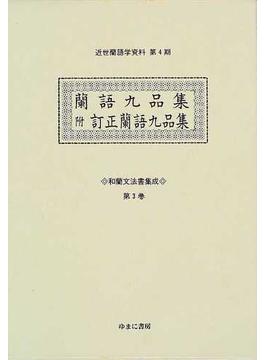和蘭文法書集成 影印 第3巻 蘭語九品集