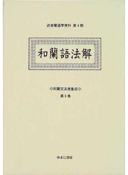 和蘭文法書集成 影印 第5巻 和蘭語法解
