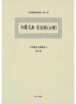 和蘭文法書集成 影印 第8巻 和蘭文典