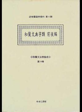 和蘭文法書集成 影印 第14巻 和蘭文典字類