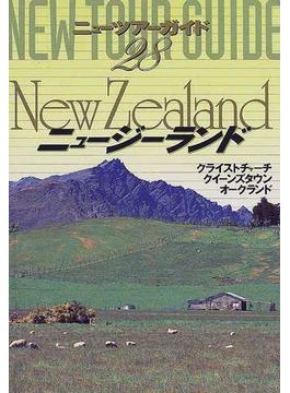 ニュージーランド 2版