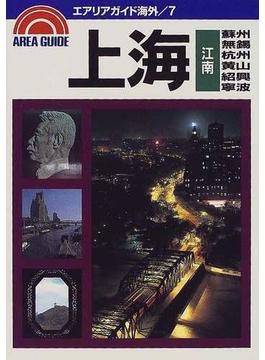 上海 黄山 第25版