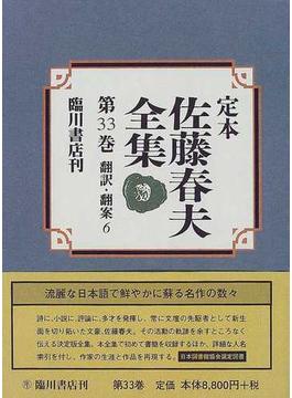 定本佐藤春夫全集 第33巻