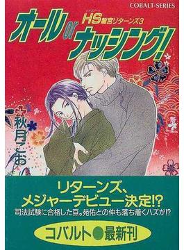 オールorナッシング! HS竜宮リターンズ 3(コバルト文庫)