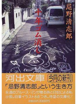 十年ゴム消し(河出文庫)