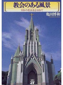 教会のある風景 日本の教会美を訪ねて