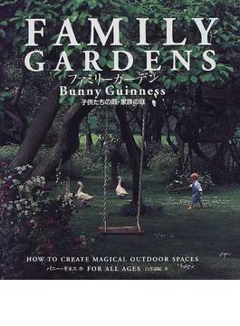 ファミリーガーデン 子供たちの庭・家族の庭