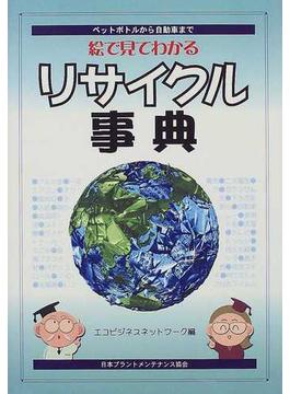 絵で見てわかるリサイクル事典 ペットボトルから自動車まで