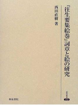 『往生要集絵巻』詞章と絵の研究