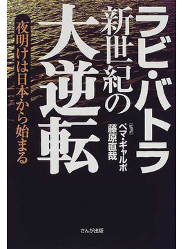 新世紀の大逆転 夜明けは日本から始まる