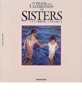 In praise and celebration of sisters いとしい姉妹の絵・ことば