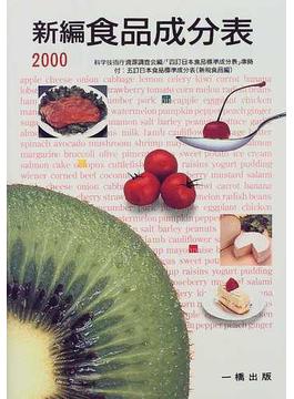 新編食品成分表 2000