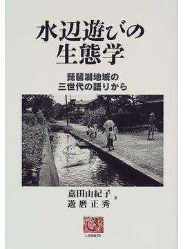 水辺遊びの生態学 琵琶湖地域の三世代の語りから