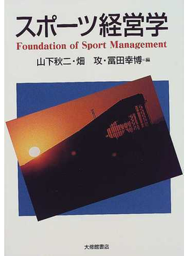 スポーツ経営学
