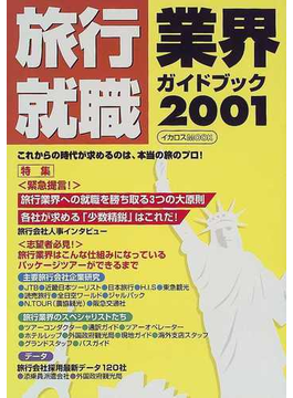 旅行業界就職ガイドブック 2001