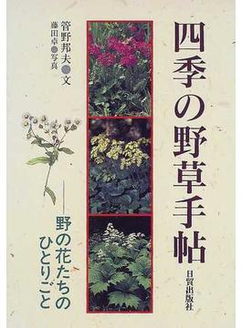 四季の野草手帖 野の花たちのひとりごと