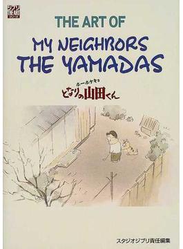The art of my neighbors the Yamadas ホーホケキョとなりの山田くん