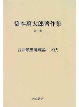橋本万太郎著作集 第1巻 言語類型地理論・文法