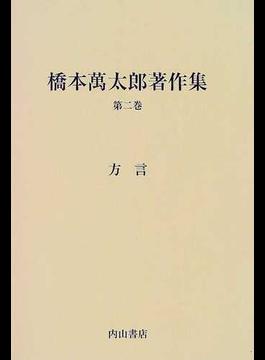 橋本万太郎著作集 第2巻 方言