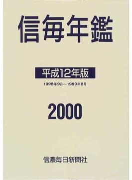 信毎年鑑 平成12年版 1998年9月〜1999年8月