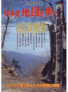 日本史地図を歩く ルートで追う先人たちの苦難の旅路