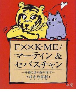 F××K・ME/マーティン&セバスチャン 子猫と虎の愛の詩!?