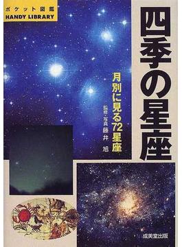 四季の星座