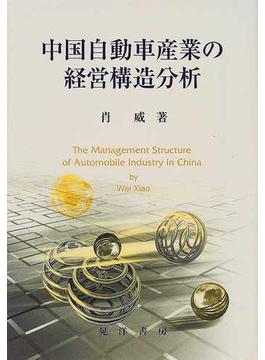 中国自動車産業の経営構造分析